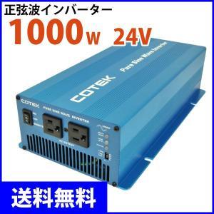 COTEK コーテック 正弦波インバーター/DC-ACインバーター SKシリーズ SK1000-124 出力1000W/電圧24V|onegain