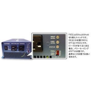 COTEK コーテック 正弦波インバーター/DC-ACインバーター SKシリーズ SK1000-124 出力1000W/電圧24V|onegain|02