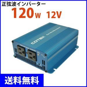 COTEK コーテック 正弦波インバーター/DC-ACインバーター SKシリーズ SK120-112 出力120W/電圧12V|onegain