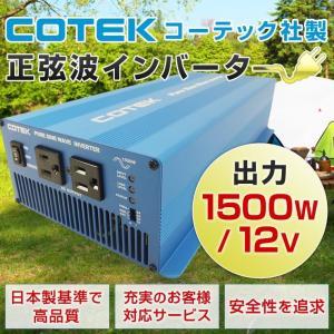COTEK コーテック 正弦波インバーター/DC-ACインバーター SKシリーズ SK1500-112 出力1500W/電圧12V|onegain