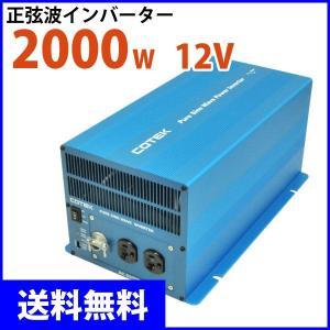 COTEK コーテック 正弦波インバーター/DC-ACインバーター SKシリーズ SK2000-112 出力2000W/電圧12V|onegain
