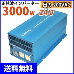 COTEK コーテック 正弦波インバーター/DC-ACインバーター SKシリーズ SK3000-224 出力3000W/電圧24V/200V仕様|onegain