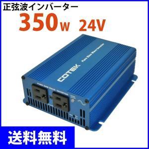 COTEK コーテック 正弦波インバーター/DC-ACインバーター SKシリーズ SK350-124 出力350W/電圧24V|onegain