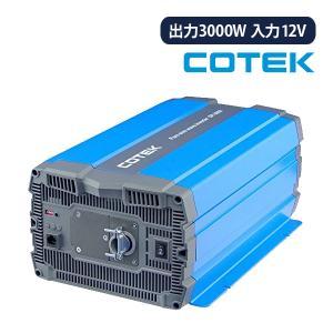 COTEK コーテック【正弦波インバーター/DC-ACインバーター SPシリーズ】SP3000-112(出力3000W/電圧12V)|onegain