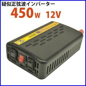 Vino ヴィノ 疑似正弦波(矩形波)インバーター/DC-ACインバーター PE500-112 出力450W/電圧12V|onegain