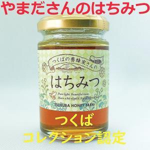 つくばはちみつ こだわり地域の花々から採った国産蜂蜜。  茨城つくばの養蜂家やまださんが今までの養蜂...