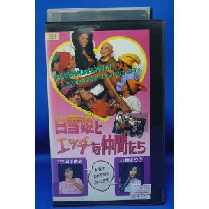 【VHSです】白雪姫とエッチな仲間たち 吹替版【激レア】|onelife-shop