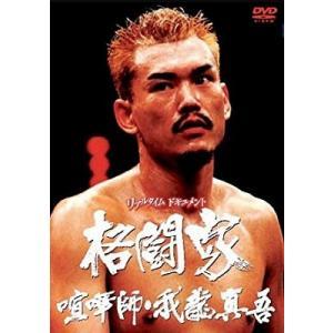 実録プロジェクト893XX 格闘家 喧嘩師・我龍真吾※中古DVD(レンタル落ち)
