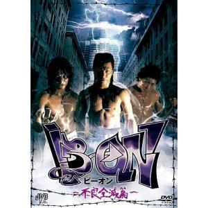 B→ON ビーオン 不良全滅編※中古DVD(レンタル落ち)