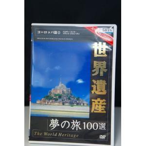 世界遺産夢の旅100選 スペシャルバージョン ヨーロッパ篇2 ※中古DVD(レンタル落ち)