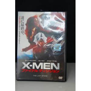 X−MEN ファイナル ディシジョン※中古DVD(レンタル落ち)