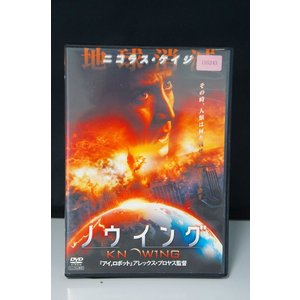ノウイング ※中古DVD(レンタル落ち)
