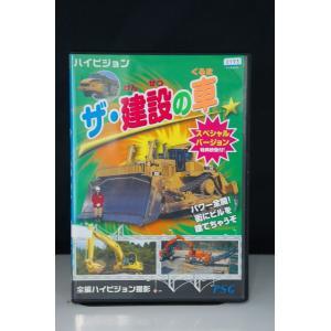 ザ・建設の車 ※中古DVD(レンタル落ち)