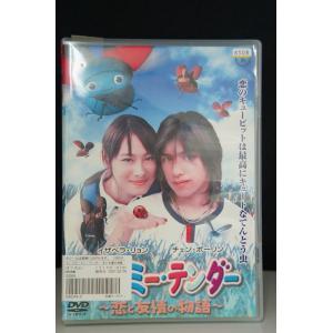 バグ・ミー・テンダー〜恋と友情の物語〜 ※中古DVD(レンタル落ち)