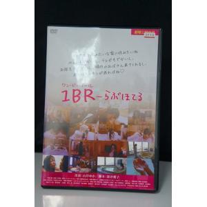 1BR 〜らぶほてる〜 ※中古DVD(レンタル落ち)