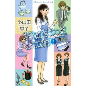ワーキングピュア 1〜4巻セット/小山田容子