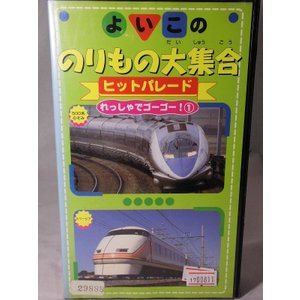 よいこの のりもの大集合 れっしゃでゴーゴー! 1【DVD未発売】VHS|onelife-shop