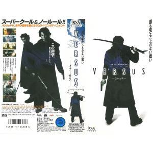 【VHSです】VERSUS−ヴァーサス−