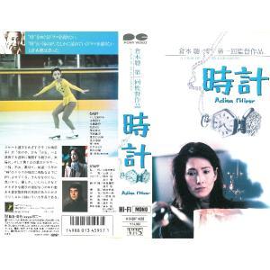 【VHSです】時計 Adiue I 'Hiver 【DVD未発売】【倉本聰第一回監督作品】|onelife-shop