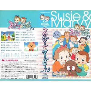 【VHSです】スージーちゃんとマービー vol.13【DVD未発売】|onelife-shop