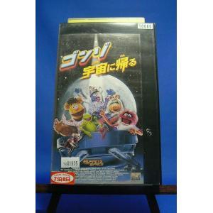 【VHSです】ゴンゾ宇宙に帰る
