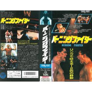 バーニングファイター【DVD未発売】VHS