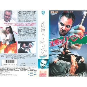 【VHSです】沈黙のリベンジ【DVD未発売】字幕スーパー版