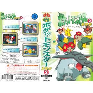【VHSです】ポケットモンスター 金銀編(2) 【DVD未発売】|onelife-shop