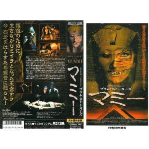 【VHSです】マミー【DVD未発売】日本語吹替版 ブラム・ストーカーズ
