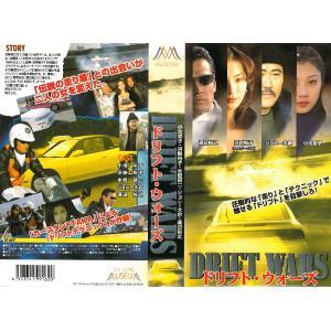 ドリフト・ウォーズ 【VHS】