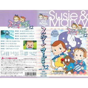 【VHSです】スージーちゃんとマービー vol.12 第89話〜第96話【DVD未発売】|onelife-shop