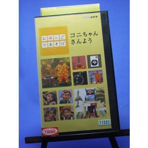 NHK にほんごであそぼ コニちゃんさんよう 【VHS】|onelife-shop