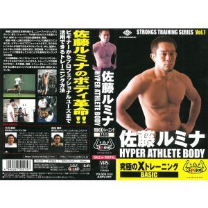 佐藤ルミナ HYPER ATHLETE BODY 【VHS】