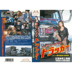 【VHSです】新・ヤンママトラッカー/ケイVS美咲 宿命の対決編【VHS】
