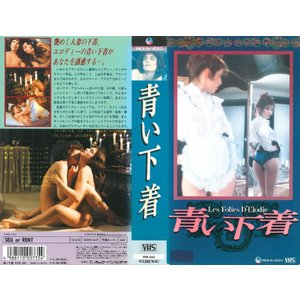【VHSです】青い下着【字幕スーパー版】