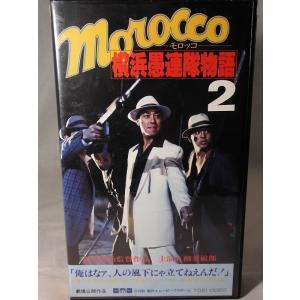 モロッコ Morocco 横浜愚連隊物語 2|onelife-shop