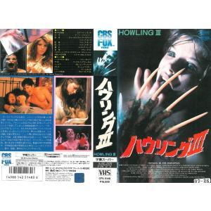 【VHSです】ハウリングIII【字幕スーパー版】