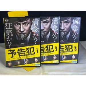【中古品DVD】予告犯-THE PAIN- 全3枚セット ※レンタル落ち