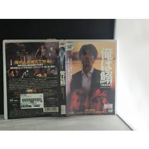 【中古品DVD】俺は鰯 -IWASHI- ※レンタル落ち|onelife-shop