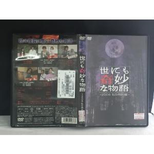 【中古品DVD】世にも奇妙な物語 2006 秋の特別編 ※レンタル落ち|onelife-shop