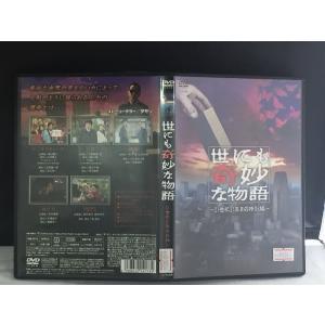 【中古品DVD】世にも奇妙な物語 2007春の特別編 ※レンタル落ち|onelife-shop