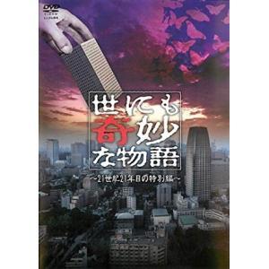 【中古品DVD】世にも奇妙な物語 21世紀21年目の特別編 ※レンタル落ち|onelife-shop