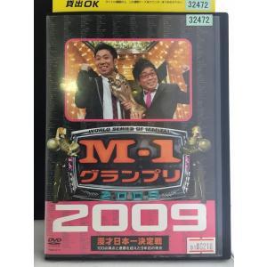 【中古品DVD】M-1グランプリ2009 漫才日本一決定戦 100点満点と連覇を超えた9年目の栄光 決勝大会ほか※レンタル落ち