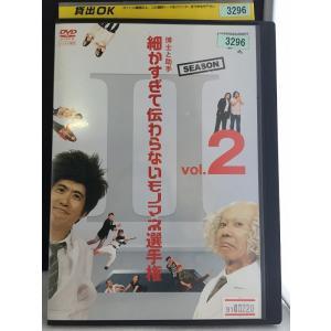 【中古品DVD】博士と助手 細かすぎて伝わらないモノマネ選手権SEASON2 vol.2 ※レンタル落ち