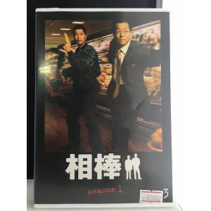 【中古品DVD】相棒 season 1 Vol.3 ※レンタル落ち