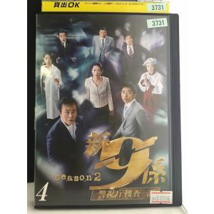 【中古品DVD】新9係 警視庁捜査一課 SEASON2 4 ※レンタル落ち|onelife-shop