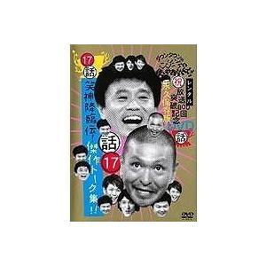 【中古品DVD】ダウンタウンのガキの使いやあらへんで!! 17話 笑神降臨伝!傑作トーク集!! ※レ...