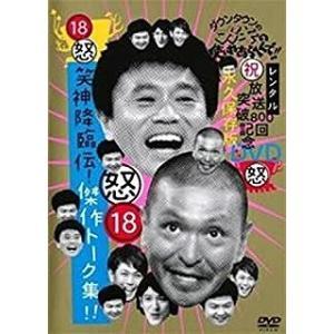 【中古品DVD】ダウンタウンのガキの使いやあらへんで!! 18 怒 笑神降臨伝!傑作トーク集!! ※...