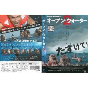 【中古品DVD】オープン・ウォーター 2 ※レンタル落ち