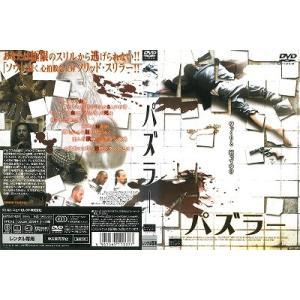 【中古品DVD】パズラー ※レンタル落ち